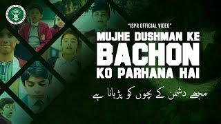 Mujhe Dushman ke Bachon ko Parhana Hai   APS Peshawar 2015 (ISPR Official Video)