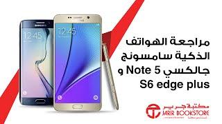 مراجعة الهواتف الذكية سامسونج Note 5 و S6 Edge plus     -