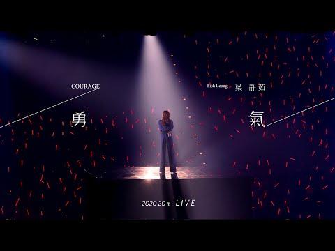 梁靜茹 Fish Leong〈勇氣 Courage 〉20 週年限定版  Official Live Music Video