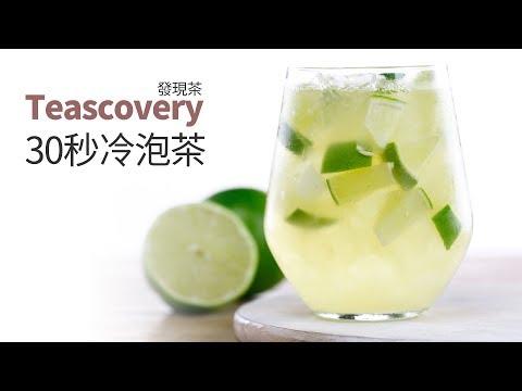 【1mintips】30秒冷泡茶,原味好喝,加水果更讚!