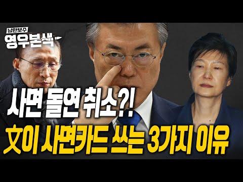 대통령 사면이 대선 결과를 바꾼다!  사면은 박영선 오세훈 윤석열에게 어떤 영향을 끼칠까?  [낭만보수 영우본색 ep.11]