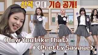 [기습 공개] 블랙핑크(BLACKPINK)의 'How You Like That'♪ + 'Pretty Savage'♪ 무대 아는 형님(Knowing bros) 251회