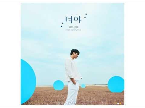 슬옹 - 너야  (Feat. 빈지노)