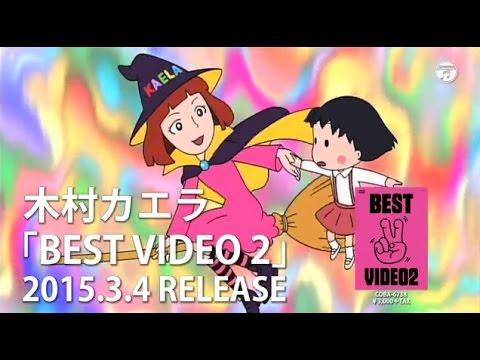 木村カエラ『BEST VIDEO 2』発売中!!