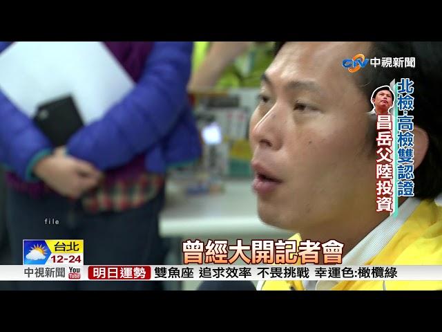 """法院認證岳父母""""投資大陸"""" 黃國昌爭什麼?"""