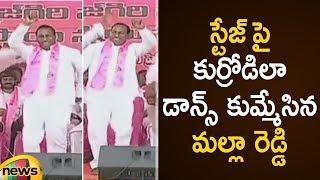 Watch: Malla Reddy Dance At TRS Public Meeting..