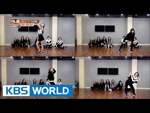Unnie's dance homework that amazed the teachers [Sister's Slam Dunk Season2 / 2017.04.14]