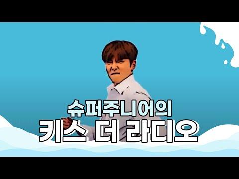 Super Junior 슈퍼주니어의 인라인대결과 동해의 섹시댄스 벌칙영상 대공개! / 140910[슈퍼주니어의키스더라디오]