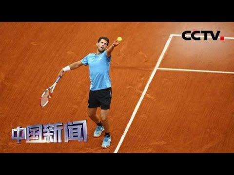 [中国新闻] 法国网球公开赛 蒂姆获胜 与纳达尔约战男单决赛 | CCTV中文国际