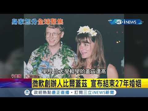 結束27年婚姻震驚各界! 比爾蓋茲宣布離婚 前妻若平分3.6兆財產將成女首富|記者簡雪惠 劉如穎|【國際局勢。先知道】20210504|三立iNEWS