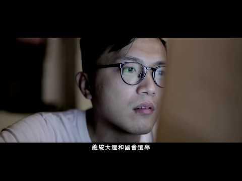 2018時代力量三週年黨慶暨募款餐會宣傳影片