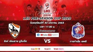 LEO PRE-SEASON CUP 2020 CHANGRAI VS PORT