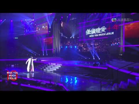 蘇永康 - 無需要太多  張國榮 繼續寵愛.十年.音樂會