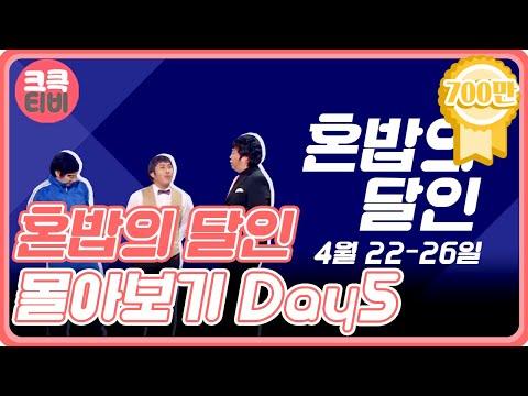 크큭티비 : 혼밥의달인 DAY5