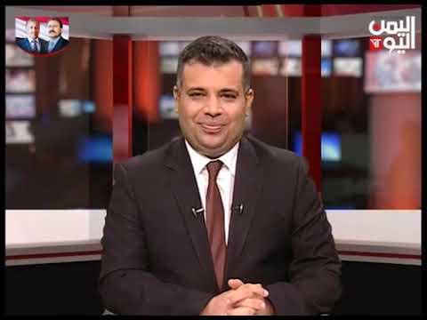 قناة اليمن اليوم - نشرة الثامنة والنصف 05-10-2019