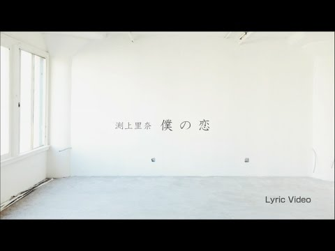 【渕上里奈公式】LyricVideo 「僕の恋」