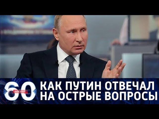 60 минут. Острые вопросы Прямой линии с Путиным, 07.06.2018