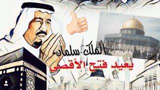 إعادة فتح المسجد الأقصى بعد ضغط الملك سلمان على البيت الأبيض ...