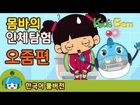 한국어 애니메이션 | 댄스 | 풀버전 | 오줌은 왜 마려울까? | 몸바의 인체탐험 | 키즈봄