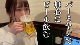 【ファミレス飲み】バーミヤンのハッピーアワーでビール飲む【ADの晩酌】