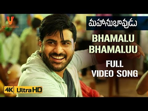 Mahanubhavudu-Movie-Bhamalu-Bhamaluu-Full-Video-Song