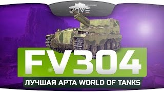 Лучшая Арта World Of Tanks! (Обзор FV304)