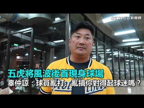 五虎將風波後首現身球場 辜仲諒:球員亂打、亂搞對得起球迷嗎?|三立新聞網SETN.com