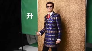 鄭少秋演唱會海報再扮丁蟹 YouTube 影片