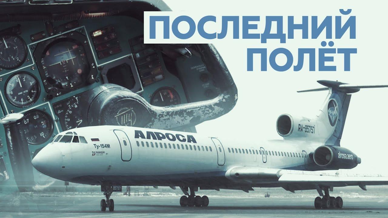 Последний в России гражданский полёт легендарного Ту-154