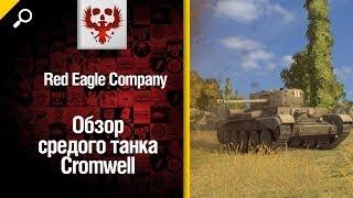 Средний танк Cromwell - обзор от Red Eagle Company [World of Tanks]