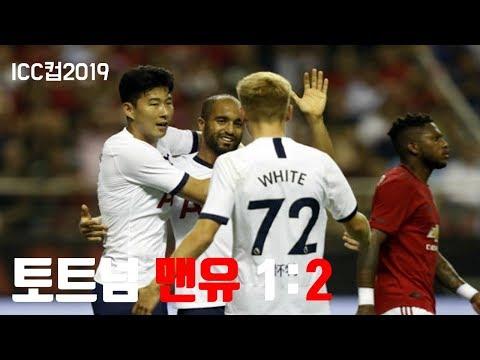 토트넘VS맨유(ICC컵) 하이라이트-20190725경기