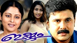 Ishtam | Malayalam Full Movie | Dileep,Navya Nair Romantic Comedy Movie [HD]