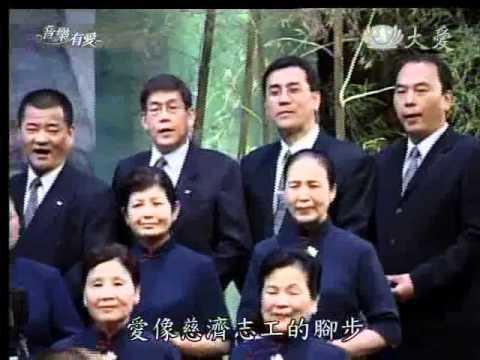 20120128《音樂有愛》慈濟委員合唱團