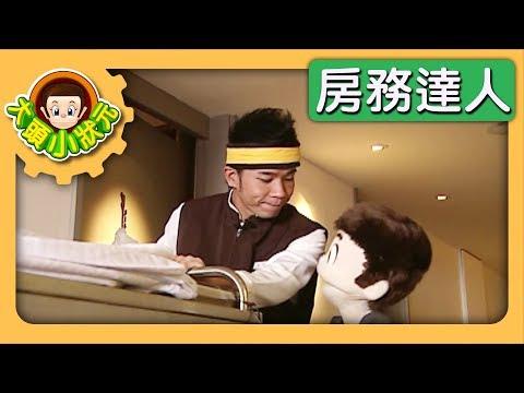 【房務達人】YOYO小狀元 S2 第13集|香蕉哥哥|兒童節目|YOYO