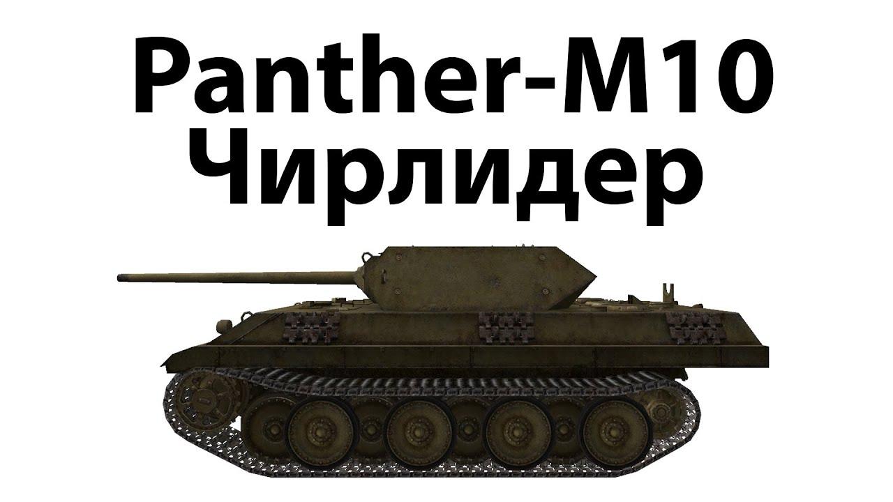 Panther/M10 - Чирлидер