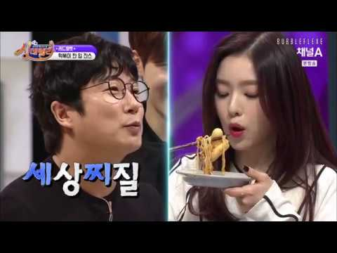 170224 Irene loves her food | 레드벨벳 아이린