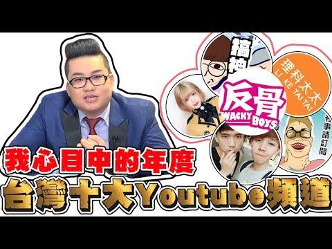 【Joeman】我心目中的年度台灣10大Youtube頻道!