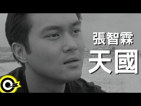 張智霖-天國 (官方完整版MV)