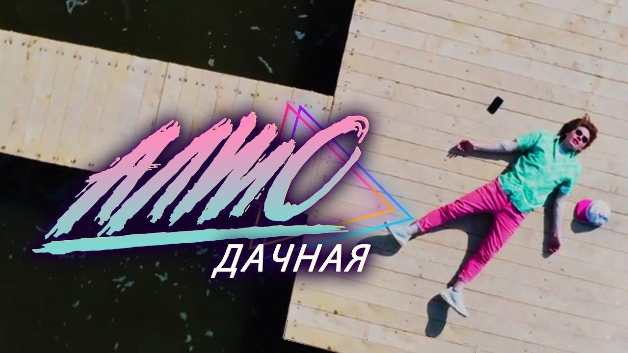 АЛМО - Дачная (PIROGY edit)