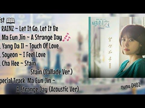 Hospital Ship (병원선) OST Full Album