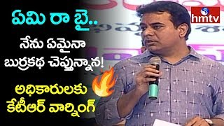 KTR warns ward officers for neglecting his speech..
