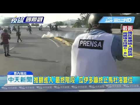 20190501中天新聞 推翻馬杜洛最後階段 委內瑞拉醞釀政變