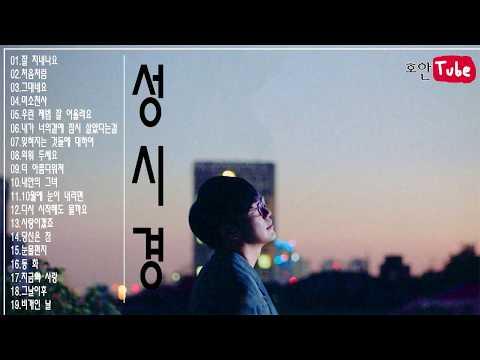 성시경 노래모음 - 성시경 히트곡 모음 - Sung Si kyung Best Songs