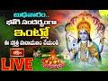 LIVE : బుధవారం.. భోగి సందర్భంగా ఇంట్లో ఈ స్తోత్ర పారాయణం చేయండి | Lord Maha Vishnu Stotra Parayanam