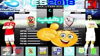 patch pes2013 Egy18 باتش الدوري المصري لبيس 2013 انتقالات 2018 ...