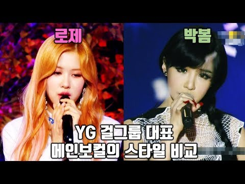 YG 걸그룹 로제(Rose), 박봄(Park Bom)의 보컬 스타일 비교