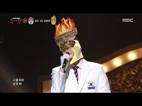 [King of masked singer] 복면가왕 - 'Flame man' 2round -  I'll Move 20180128