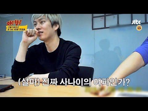 아는 형님 티저 ver2 - 멤버들의 첫인상은?