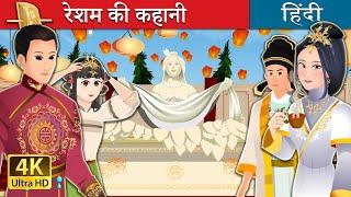 रेशम की कहानी  | The Story Of Silk in Hindi | Hindi Fairy Tales