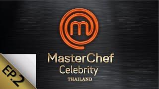 [Full Episode] MasterChef Celebrity Thailand มาสเตอร์เชฟ เซเลบริตี้ ประเทศไทย Episode 2